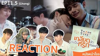 EP.11.5 REACTION! ธารไทป์ เกลียดนักมาเป็นที่รักกันซะดีๆ #หนังหน้าโรงxก้าวหน้าเทอร์โบ