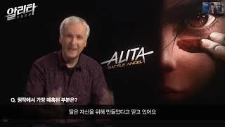 [알리타: 배틀 엔젤] 제임스카메론 X 이동진 LIVE인터뷰 _ Full영상