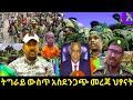 ሰበር ዜና Ethiopian |  DW Amharic Breaking News 19 Apr, 2021