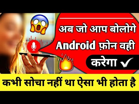 New Trick for Any Android Phone | Voice Search for All | Hindi Android Tips