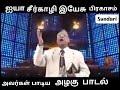 Jebame Jeyam - Sirkali Yesuprakasam - Tamil Christian Old Song
