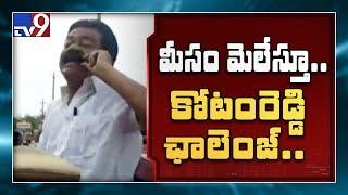 Kotamreddy Srinivasulu Reddy detained by Police at Nellore - TV9