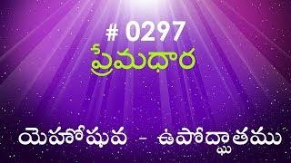 సామెతలు - 1 (#0685) Proverbs Telugu Bible Study Prema