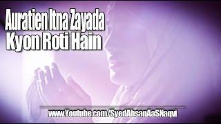 Auratien Itna Zayada Kyon Roti Hain ᴴᴰ   - Silent Message