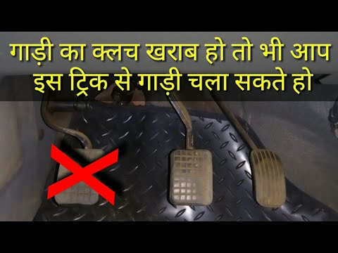 How to drive Car Without Clutch