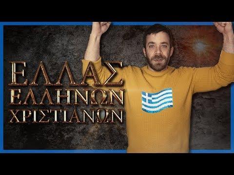 Ελλάς Ελλήνων Χριστιανών