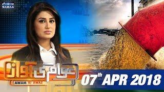 Sewerage Ka Pani | Awam Ki Awaz | SAMAA TV | 07 April 2018