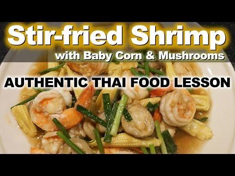 Authentic Thai Recipe for Stir-Fried Shrimp with Baby Corn     ผัดกุ้งข้าวโพดอ่อน