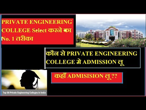 How to Select Best Private Engineering College ? Engineering Inside