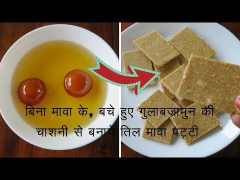 बची हुई चाशनी फेंकने से पहले यह वीडियो ज़रूर देखें/Makar Sankranti special