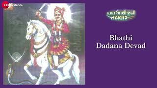 Bhathi Dadana Devad | Full Audio | Dada Bhatiji Ni Talwar | Gujarati Devotional Songs