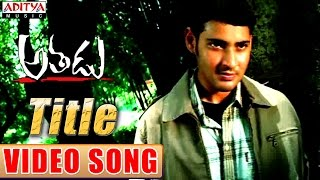 Athadu Title Video Song - Athadu Video Songs - Mahesh Babu,Trisha