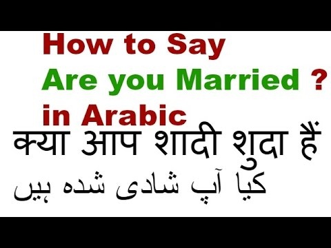 how to say- Are you Married in Arabic Language with urdu hindi Arabic Classes Urdu Hindi day 38