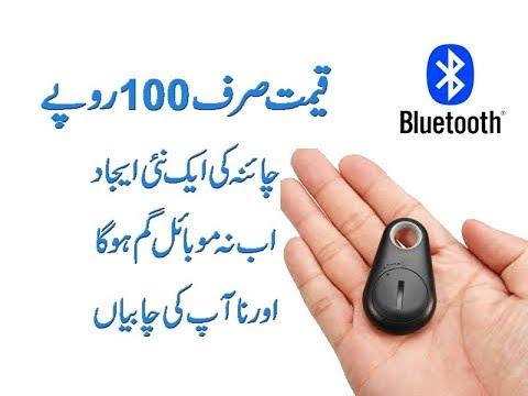 ITag Mobile Phone and Keys Protector Urdu / hindi