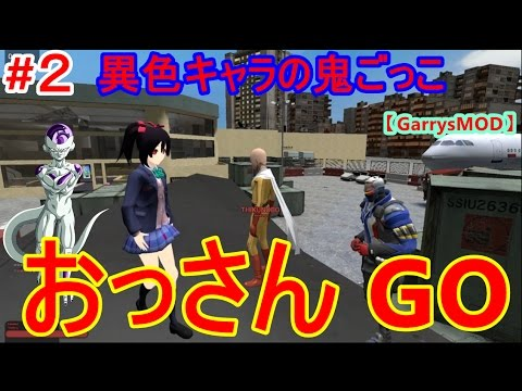 おじさんGO 鬼ごっこ  #2   (とっしん)アニメキャラ編!                             フリーザにソルジャー・ラブライブのにこにー・ワンパンマン参戦!
