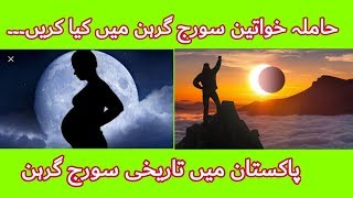 Pakistan main sooraj girhan || Solar eclipse in Pakistan  26th December 2019 | سورج گرہن |