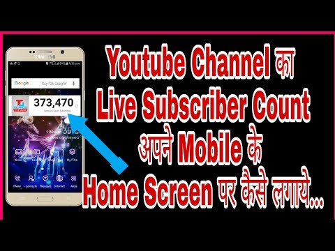 Live Subscriber Count Mobile Ke Home Screen Pe Kaise Lagaye || Live Subscriber Count Youtube Channel