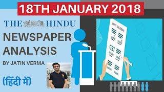 18th January 2018 The Hindu Newspaper Analysis - The Hindu Editorial Newspaper