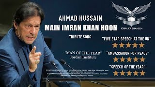 Main Imran Khan Hoon - (Tribute Song) | Ahmad Hussain