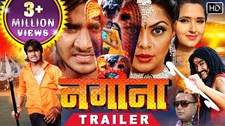 NAGINA, New Bhojpuri Full Movie 2018 , Superstar Pradeep Pandey (Chintu) , Bhojpuri Action Movie