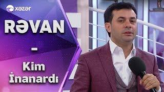 Revan Qarayev - Kim İnanardi  (Hər şey daxil)