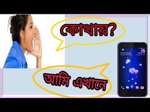 আপনি যে নামেই ডাকুন মোবাইল উত্তর দিবে || How to Find your Phone | Tech suggestion