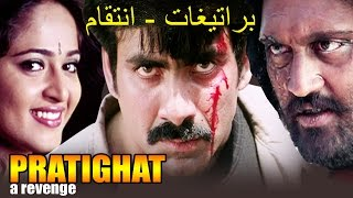 Pratighat | Full Movie | Hindi Dubbed Movie | Ravi Teja, Anushka Shetty | Arabic Subtitles (HD)