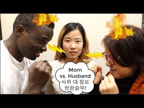 HILARIOUS KOREAN MOM VS HUSBAND CHALLENGE!! Who knows me better? #Buttwriting (엄마/장모님 vs. 남편)