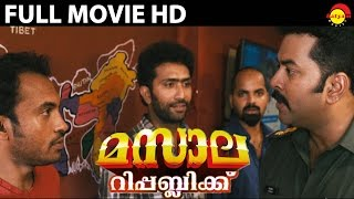 Masala Republic | Malayalam Full Movie HD | Indrajith | Aparna Nair