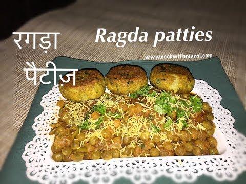 Ragda Patties Recipe In Hindi - how to make ragda patties - Indian Street Food recipe