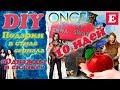 Download 10 Diy: Gift Box \ MP3,3GP,MP4