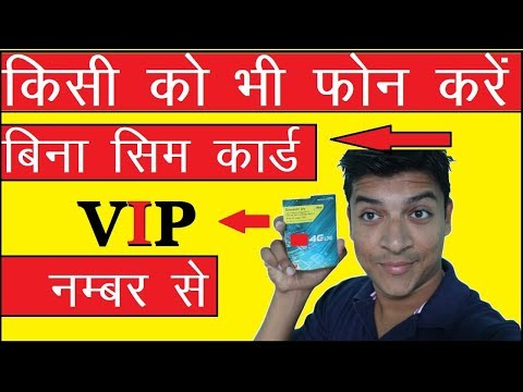 How To Call Without Sim Card | How To Call From VIP Number | in hindi | Mr.Growth