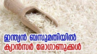 ബസുമതി നിരോധിക്കാന് സൗദിയും | Basmati Rice Export