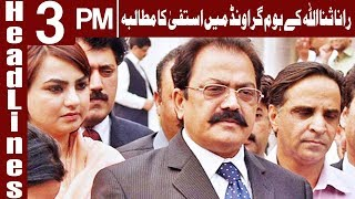 Demand To Rana Sanaullah for Resignation - Headlines 3PM - 10 December 2017 | Express News
