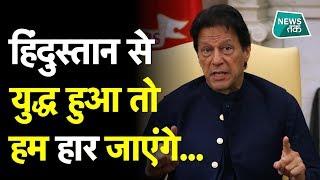 Imran Khan ने कबूला भारत से लड़े तो क्या हाल होगा? EXCLUSIVE