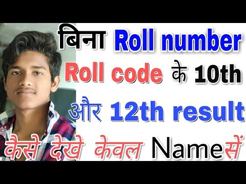 How to check results by name without Roll number Roll code 2018 in hindi (All board)