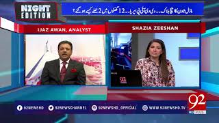 Shots fired at Supreme Court Justice Ijazul Ahsan's Lahore residence- 15 April 2018 - 92NewsHDPlus