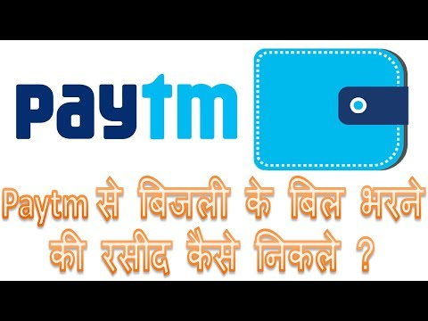 How to download electricity bill receipt from paytm | paytm se bijli ke bill ki rasid kaise nikale
