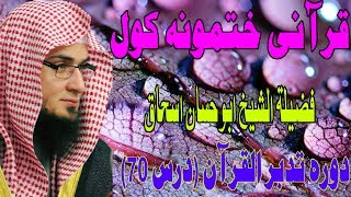 Da Dora E Tadobar Al Quran Dars 70 In Video By Sheikh Abu Hassan IShaq Swati (Pashto)
