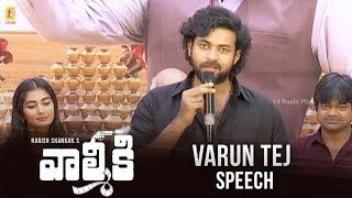 Varun Tej Speech @ Valmiki - Velluvachi Godaramma Song Launch Event | 14 Reels Plus