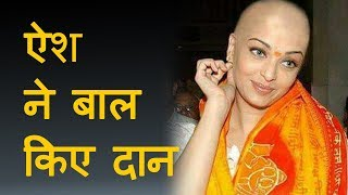 SHOCKING! Aishwarya Rai Bachchan Has Gone BALD|Bollywood news |Latest Hindi entertainment news 2017.