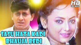 Odia Movie Full || Sasu Hata Kadi Bhauja Bedi || New Movies 2015 Full Movies