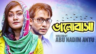 ভালোবাসা - Bhalobasha | Short Film | Abu Nadim Antu | Sayed Zaman Shawon, Anamika Sarker