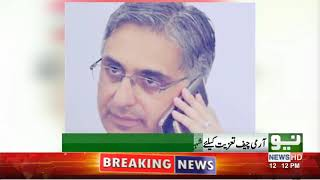 Army Chief visits Haroon Bilour house, offer condolences | Neo News HD