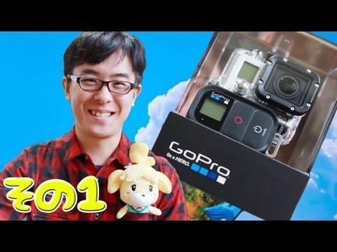はじめてのGoProカメラ!GoPro HERO3 Black Editionがやってきた!その1