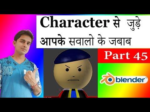 Blender 3D Make joke of tutorial Regarding Your Comment of Solution tutorial Part 45 in Hindi