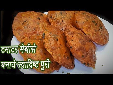टमाटर की स्वादिष्ट पूरी | Tomatoa Methi Puri | How to make tomato masala puri | Ep-82