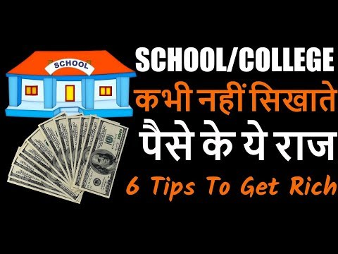School College Never Teach These Six Secrets About Money -Six Money Managment Habits To Get Rich