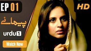 Paimanay - Episode 1 | Urdu1 Drama | Fatima Effandi, Eshal Fayyaz, Asad Siddiqui