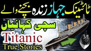 Titanic Survivor Stories In Urdu Hindi True Stories Titanic Ki Sachi Kahani Part 1